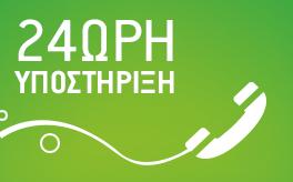 24ωρη υποστήριξη για ηλεκτρονικές κλειδαριες ασφαλειας
