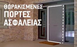 πόρτες ασφαλείας χωρις κλειδαριες ασφαλειας